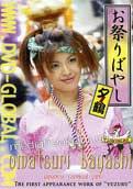 Omatsuri Bayashi Japanese Carnival Girl - Yuzuru