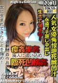 Tokyo Hot n0486 – Yuri Aine