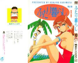 Kenjiro Kakimoto Futari Kurashi 10 Beastiality Hentai Manga Doujinshi
