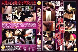 Cover [DTC-04] Danger Stranger Hard Molester Humiliation  04